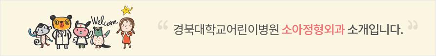 경북대학교어린이병원 소아정형외과 소개입니다.
