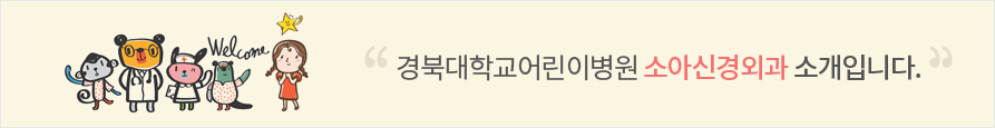 경북대학교어린이병원 소아신경외과 소개입니다.