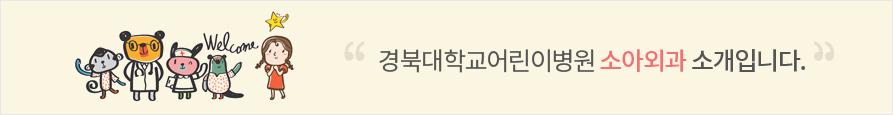 경북대학교어린이병원 소아외과 소개입니다.